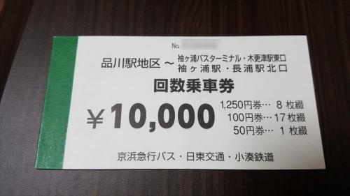 品川行き回数券表紙