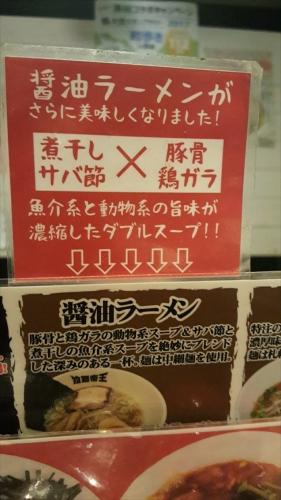 拉麺帝王_メニュー醤油追記