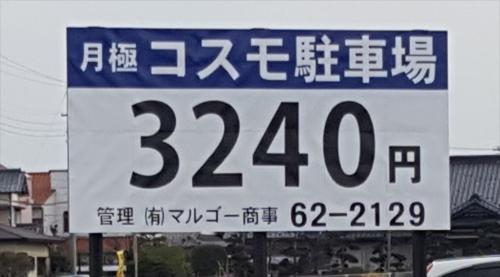 袖ヶ浦BT駐車場看板201704
