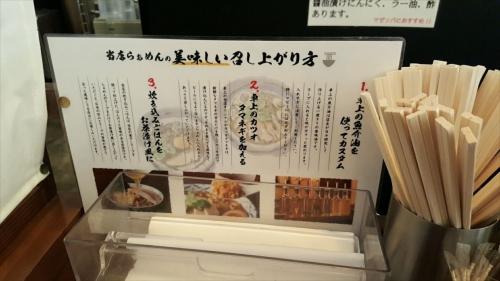 麺のマルタイ_食べ方