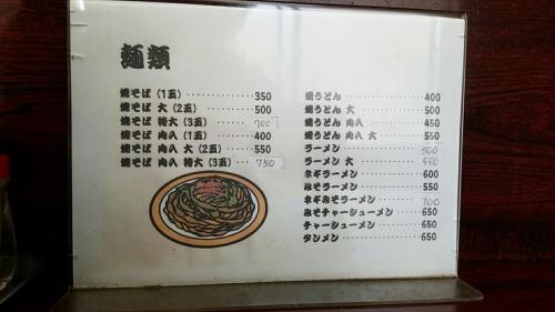 いずみ食堂_メニュー1
