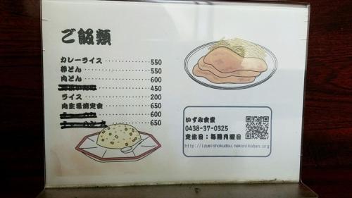 いずみ食堂_メニュー2