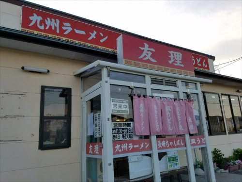 友理外観_201704