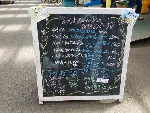 あられちゃん家_黒板1