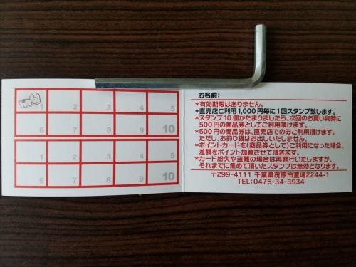 あられちゃん家_スタンプカード