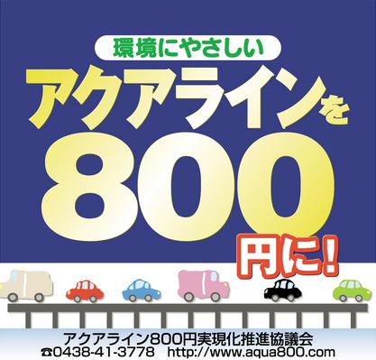 アクアライン800
