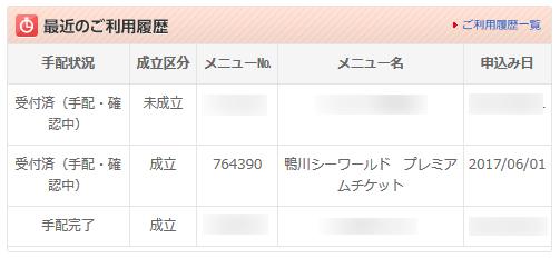 ベネ・ステ_購入履歴20170601