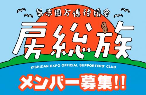 氣志團万博_房総族募集ロゴ