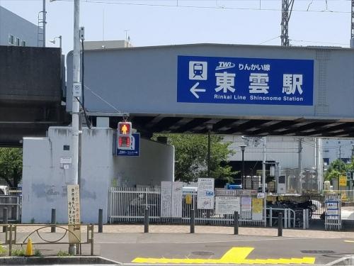 りんかい線東雲駅入口