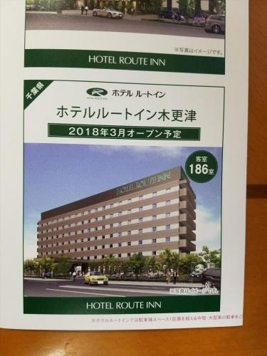 ルートイン木更津オープン予告