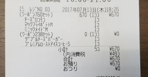 マック_三太郎の日_レシート
