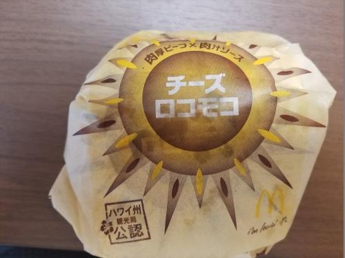 マック_チーズロコモコ_包み