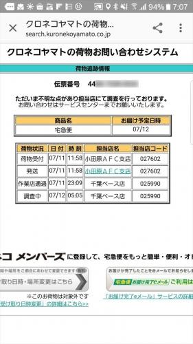 ヤマト運輸_調査中1