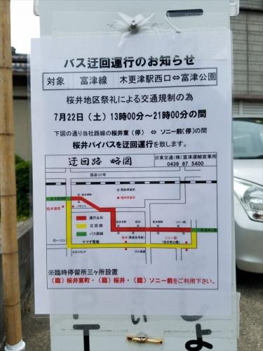 桜井祭礼通行止お知らせ2017