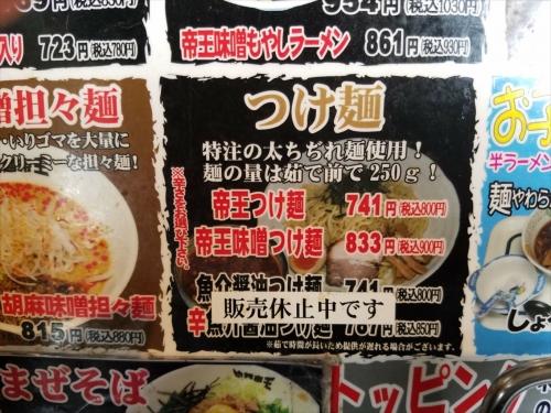 拉麺帝王メニュー_つけ麺