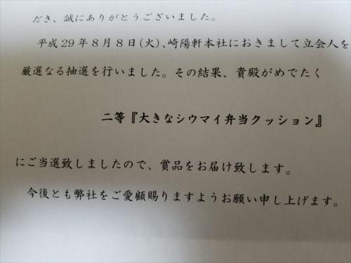 崎陽軒からのお手紙