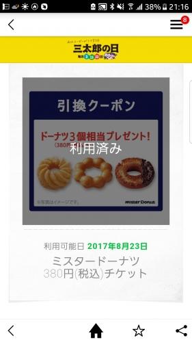 三太郎の日_クーポン抜け殻