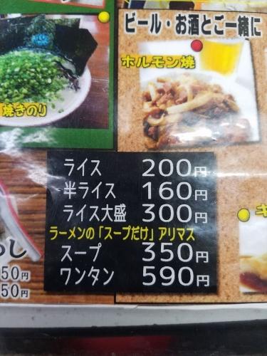 友理_メニュー_スープ