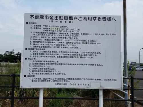 金田市営駐車場看板