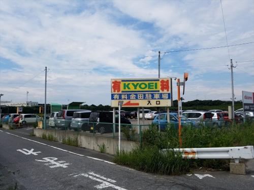 共栄金田駐車場入口
