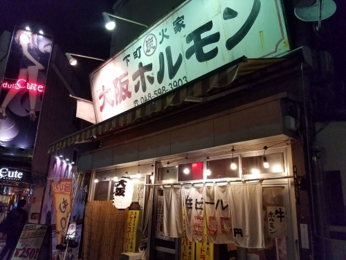 大阪ホルモン_外観