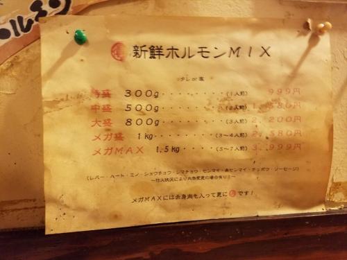 大阪ホルモン_メニュー