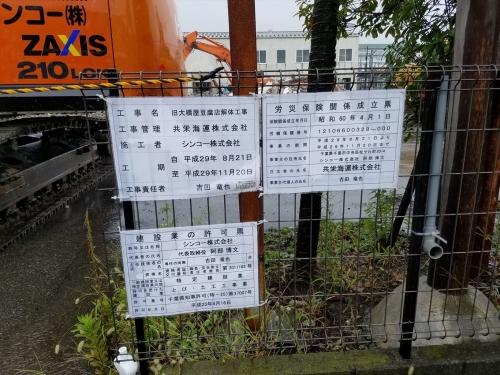 大橋屋_解体3