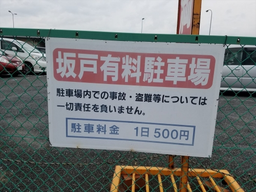 坂戸有料駐車場_料金