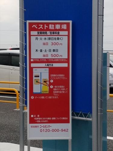 ベスト駐車場_料金