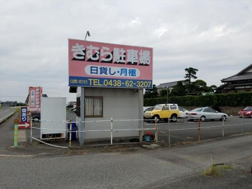 きむら駐車場