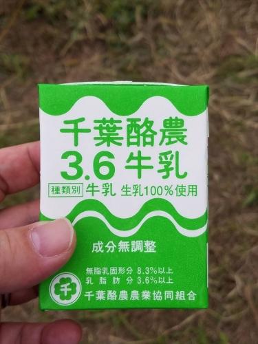 美牛コンテスト_牛乳