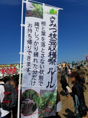 枝豆収穫祭2017_ルール