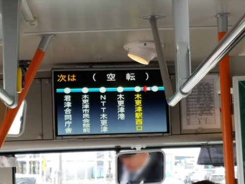 日東バスフェスタ_運賃表