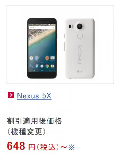 ドコモ_Nexus5x
