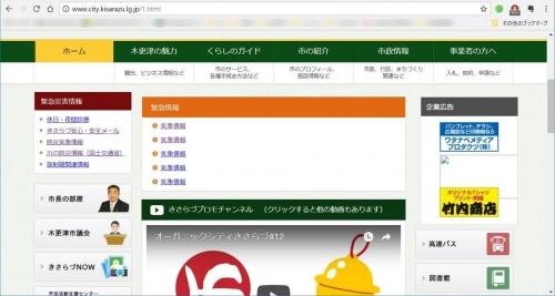 2017台風21号_木更津市HP