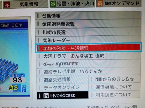データ放送_災害情報