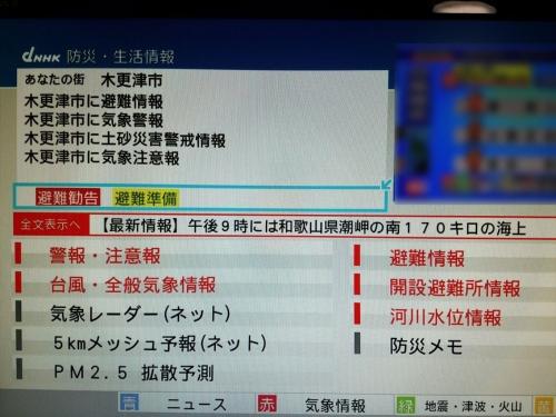 データ放送_災害情報2