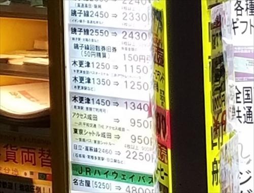 東京駅_金券屋_アクアバスチケット