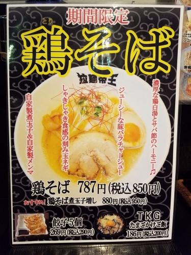 拉麺帝王_鶏そばメニュー