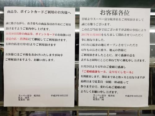 スーパー富分桜井本店_閉店張り紙