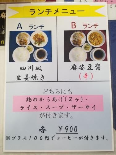 四川大飯店_ランチメニュー