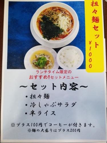四川大飯店_担々麺セットメニュー