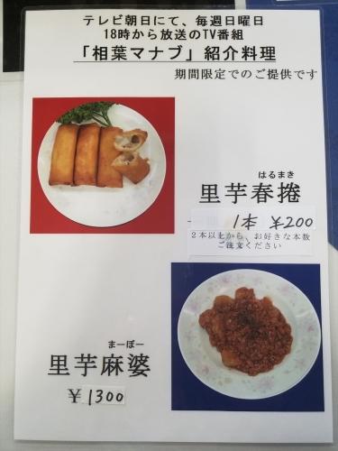 四川大飯店_里芋料理メニュー