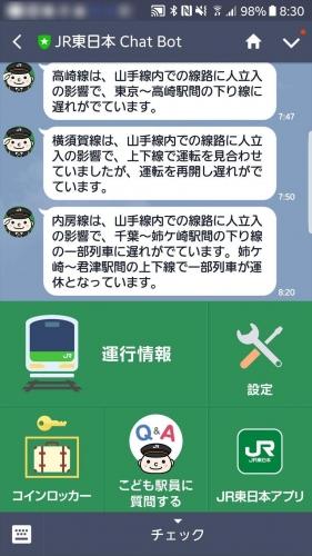 JR東日本ChatBot20171210
