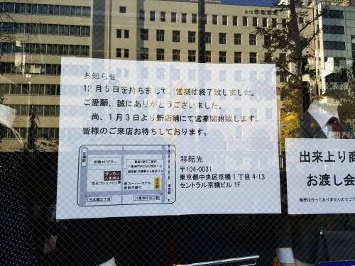 東京駅前_紳士服店営業終了