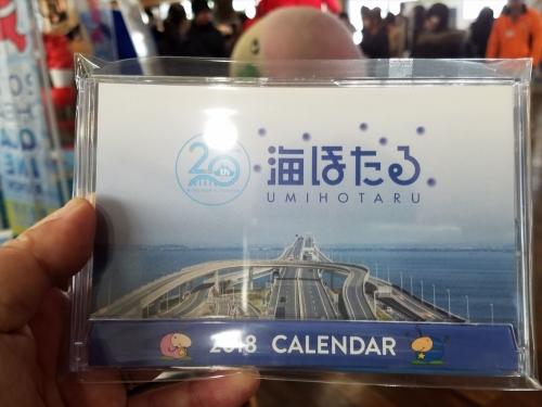 海ほたるオリジナルカレンダー2018
