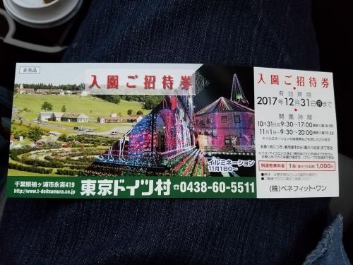 ドイツ村_招待券201712
