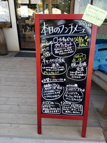 のうえんカフェ_ランチ看板