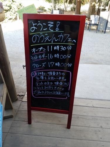 のうえんカフェ_営業時間