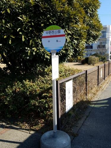 中野西公園バス停